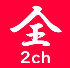 2ch 20190402 火曜日【選外】