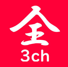 3ch 20190430 火曜日【選外】