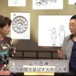 NHKスペシャル 人生100年時代を生きる 第2回「命の終わりと向き合うとき」 20181118