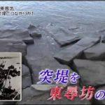ブラタモリ「#120 東尋坊・恐竜」20181208