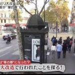 ブラタモリ「#126 パリ」 20190216