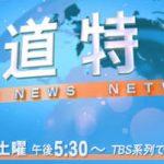 報道特集 動画リンク取得中