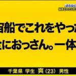 土曜プレミアム・IPPONグランプリ【20回記念大会!松本人志も絶賛の熱戦】20181215