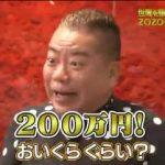 土曜プレミアム・出川と爆笑田中と岡村のスモール3 今しかできないことSP 20181222
