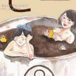 情熱大陸【塩谷歩波/銭湯を描き続ける28歳女性イラストレーターの絵がすごい!】 20190303