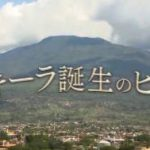 世界遺産「テキーラ村…奇妙な植物で作る!メキシコの名酒」 20190113