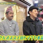 ピエール瀧のしょんないTV▽東京で世界旅行 20190218