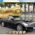 ピエール瀧のしょんないTV▽昭和遺産シリーズ第三弾 宮型霊柩車の世界 20190225