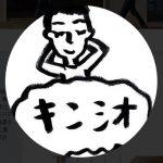 キンシオ 動画リンク