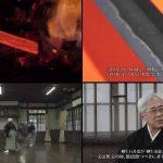 【終】宝刀 ~日本人の魂と技~▽刀 再入門 ~平和な世に役立つ刀とは~ 20190206