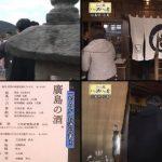 ふらり旅いい酒いい肴▽厳島神社・広島市流川通りで一献 20190404