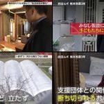 クローズアップ現代+「武田ルポ熊本地震3年現役世代で驚きデータ▽車中泊の人が」 20190411