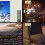 ふらり旅いい酒いい肴▽炉端発祥の地・釧路で北の銘酒に酔う 20190411