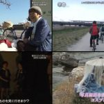 ドキュメント72時間「桜をたどって川上へ 多摩川3日間の旅」 20190413