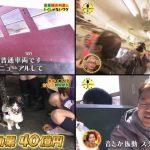 所さん!大変ですよ「観光列車ドキドキ旅 でも○○がない!?」 20190418