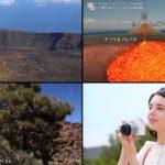 世界遺産「巨大カルデラ!スペインの火山島」 20190421
